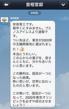 それにもかかわらず、日本政府・首相官邸がLINEを使用しているのだから、呆れてしまう。