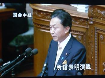 鳩山由紀夫首相の所信表明演説ですが、民主党のバカ議員から「マンセー」の大合唱です。谷垣禎一は「まるでヒトラー・ユーゲント」と表現したようですが、やはり「北朝鮮みたい」という方が適切でしょう。