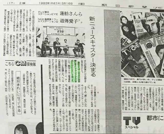 平成5年(1993年)3月16日、朝日新聞【蓮舫さんは「在日の中国国籍の者としてアジアからの視点にこだわりたい」と話した。】