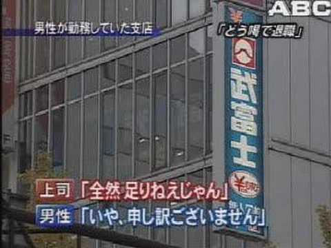 02年 武富士裁判「武富士の過酷なノルマと鬼上司」