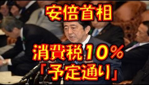 熊本地震 安倍首相、消費税10%「予定通り」