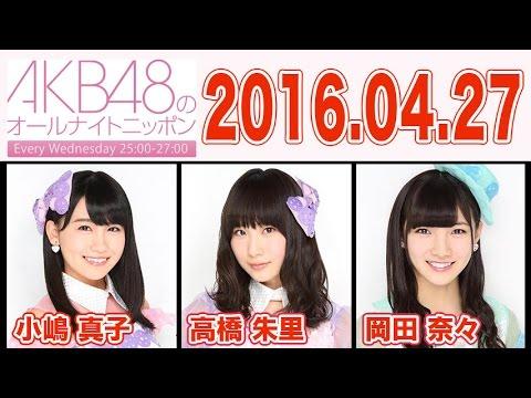 AKB48のオールナイトニッポン 【小嶋真子・高橋朱里・岡田奈々】