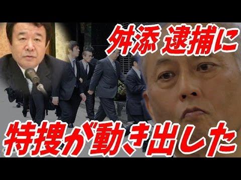 【青山繁晴】 舛添要一 逮捕に特捜が動き出した!!!