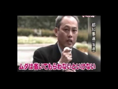 平成11年(1999年)の東京都知事選「支出を切り詰めてつつましくやるこれが第一。これは東京都庁お役人の皆さんにもそういう無駄は省いてもらわないといけない」