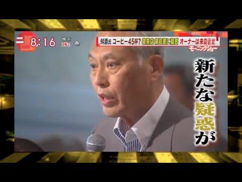 【話題】舛添都知事の新疑惑、コーヒー45杯分18000円の領収書…「モーニングショー」伝える