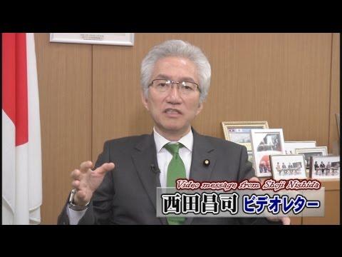 【西田昌司】自由社会の規範、「ヘイトスピーチ法案」の審議入りについて[桜H28.4.6]
