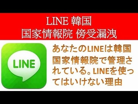 韓国 「LINE韓国国家情報院 傍受漏洩 LINE社の漏洩を『捏造』と回答した社長へのFACTAの反撃」 あなたのLINEは韓国に筒抜け LINEを使うべきでない理由