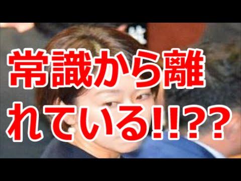 民進・山尾志桜里政調会長がテレビで舛添要一都知事を突き放す「国民の常識から離れていることに気づいているのか…」