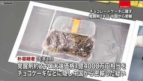 ケーキに覚醒剤隠し密輸 暴力団幹部を逮捕日テレNNN