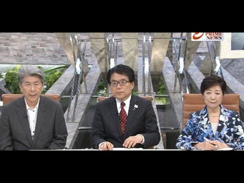 プライムニュース「小池百合子氏 鳥越俊太郎氏 都知事選候補が生集結」最新2016年7月14日