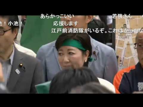 【東京都知事選】小池百合子 街頭第一声@池袋