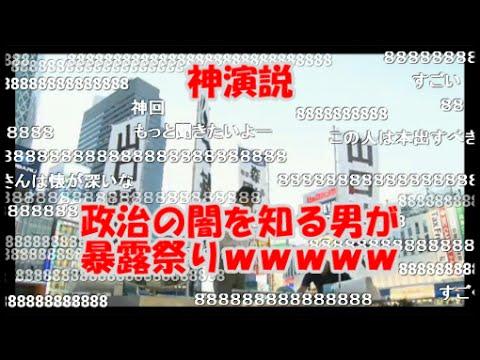 【都知事選】何者だコイツ 政党の裏を知り尽くす男現る!大暴露祭り!!!