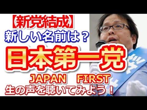 【決定】桜井誠・新党結成!新党名を発表!日本第一党と決まりました。 にほん第一党・ではなく、ニッポン第一党!