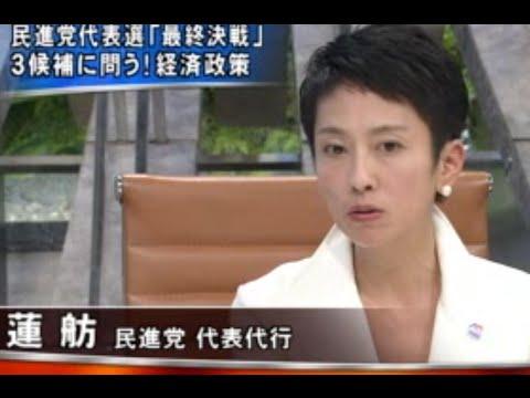 プライムニュース「蓮舫・前原誠司・玉木雄一郎 民進党代表選」最新2016年9月14日