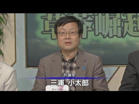 【三浦小太郎】美濃部亮吉「都知事12年」と朝鮮大学校認可[桜H24.5.10]