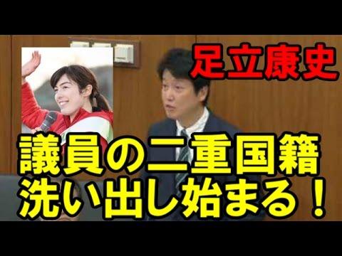 【国籍履歴】国会議員の二重国籍洗い出し始まる。日本維新の会・足立康史。蓮舫は義務違反。自民党小野田議員は、努力義務違反。