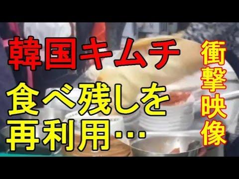 【韓国飲食店・驚愕映像】客の食べ残しを再利用する瞬間映像 <重要・拡散>