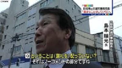 島本順光(しまもと のぶてる)「田母神としおの会」事務局長