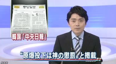 韓国「原爆投下は神の懲罰」