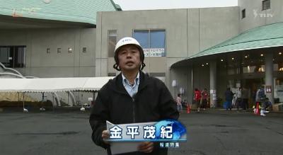金平「熊本県、まきしまち(注:益城町ましきまち)の避難所の一つ、総合体育館に来ております」