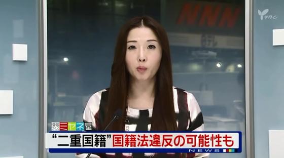 下川アナ 先程民進党の新代表に決まった蓮舫氏のいわゆる二重国籍問題に関連して法務省は今日、一般論として日本国籍取得後も台湾籍を残していた場合、二重国籍状態が生じ、国籍法違反にあたる可能性があるとの見解