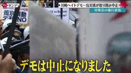 フジテレビの『Mr.サンデー』(ミスター・サンデー)でも、妨害隊のプラカードだけを放映し、デモ隊のプラカードにはモザイクを掛けていた。