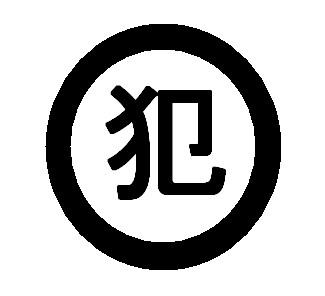 パチンコ屋(朝鮮玉入れ屋:違法)最大手「マルハン」会長の韓昌祐の経歴