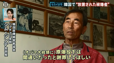 シムさんはオバマ大統領に合わせて、他の被爆者らと広島に行く事を決めました