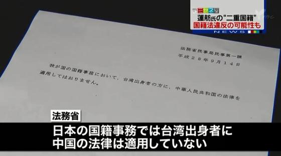 法務省は15日、「日本の国籍事務では台湾出身者に中国の法律は適用していない」との見解を公表した。