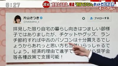8月31日、テレ朝「モーニングショー」NHKの貧困女子高生の捏造を批判する視聴者を批判!