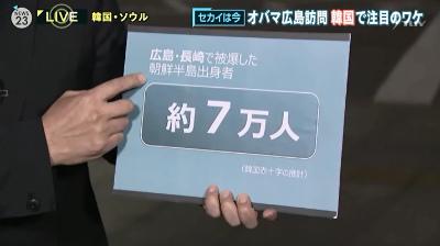 5月24日TBSニュース23(韓国赤十字の推計)と言いますのもですね、広島長崎で被爆した朝鮮半島の出身者は約7万人、この内4万人がですね、原爆投下直後に死亡したと言われています