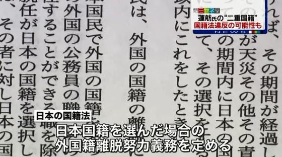 日本国籍を選んだ場合の外国籍離脱努力義務を定めていて
