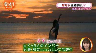 6月16日フジテレビ「めざましテレビ」「JY」知英、桐谷主演の月9「好きな人がいること」主題歌歌う!