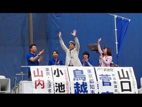 20160723鳥越俊太郎都知事候補 街頭演説(立川駅北口)