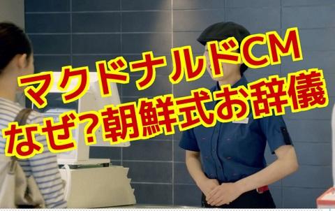 【マクドナルドCM】で朝鮮式お辞儀(コンス)をしているとネットで話題