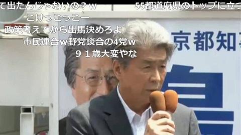 【東京都知事選挙】鳥越俊太郎 街頭第一声