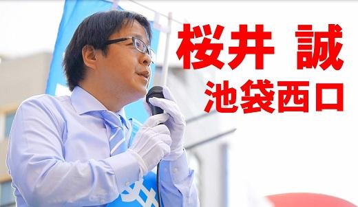 桜井誠 最強の神演説 池袋西口 7.24 17:00 東京都知事選2016