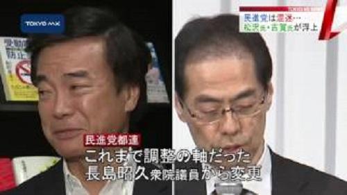 元神奈川県知事・松沢成文参院議員、元経産官僚・古賀茂明の名前もあがった