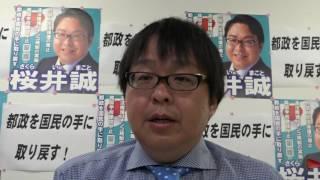 28.7.31【速報】桜井誠 候補 東京都知事選を語る!