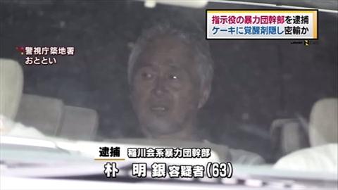 ケーキに覚醒剤隠し密輸容疑、指示役の男逮捕TBS