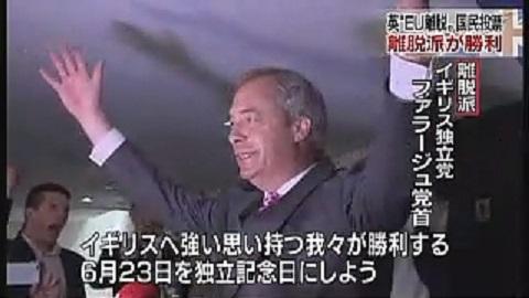 EU離脱派のイギリス独立党・ファラージュ党首は『6月23日を独立記念日にしよう』と勝利宣言。