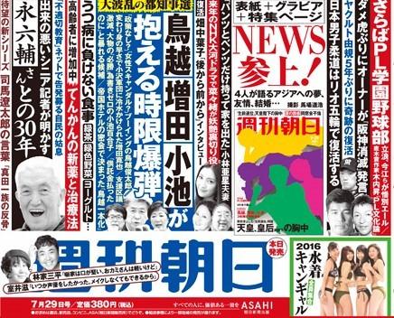 鳥越俊太郎 週刊朝日で女性スキャンダル発覚!