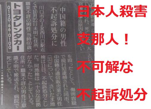 平成27年10月22日、埼玉県川口市並木の公園近くで、立ち小便を注意した久保賢治さん(当時60歳)が死亡した事件で、傷害容疑で現行犯逮捕された中国人の崔松国(33歳)について、驚くべき決定が下された!