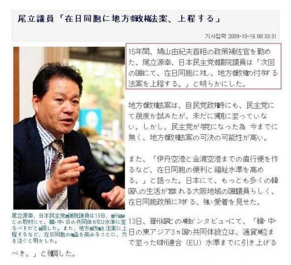 大阪選挙区で、元韓国人の尾立源幸(民進党)の落選なるか?!