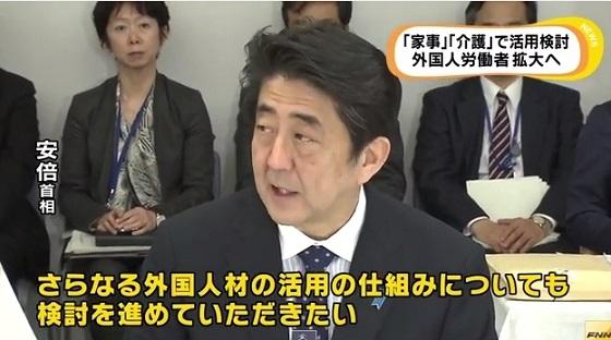 3月11日、安倍首相は「外国人材の活用をしっかりと進めてほしい」と表明。