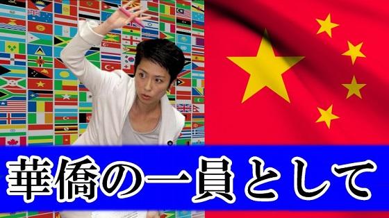 自らを「華僑の一員」と称する民進党の蓮舫代表を支那が熱烈歓迎 中国