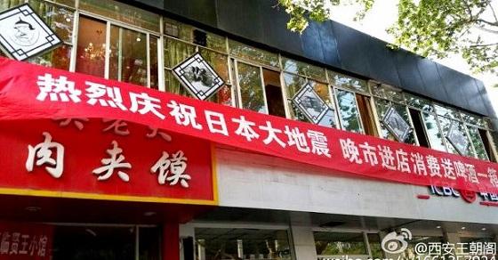 【中国】西安のレストラン「祝:日本大地震、夜間入店の方、ビール1箱サービス」 [海外]