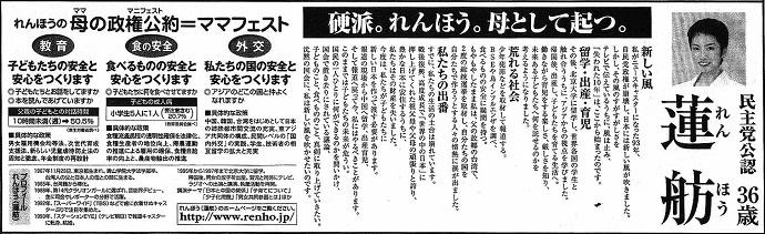 蓮舫は、2004年に民主党公認で立候補した当時(36歳)の選挙公報のプロフィールには「1985年、台湾籍から帰化。」と虚偽の記載をしていた!