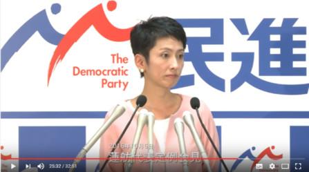 民進党・蓮舫代表定例会見 2016年10月6日