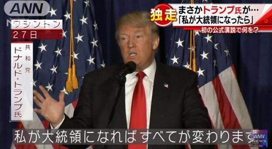 独走トランプ氏「私が大統領になったら」公式演説で